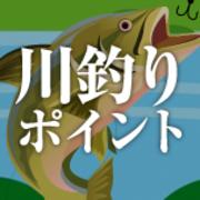 川釣りマスターさんのプロフィール