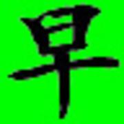人生の早退@soutai.info 〜投資でアーリーリタイア〜