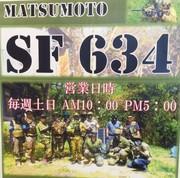 松本市シューティングフィールドSF634!