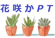 花咲か PT