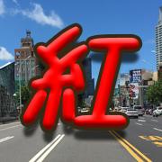 紅毛的台湾blog