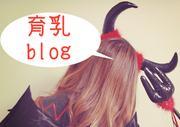 育乳blog!銭湯だって恥ずかしくないおっぱい。