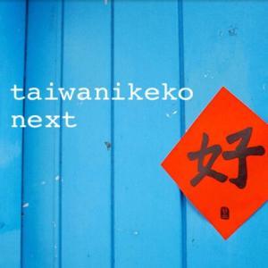 taiwanikeko next