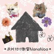 『家族収納』*お片づけ教室NanaNoa*