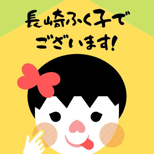 長崎ふく子さんのプロフィール