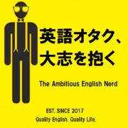 英語オタク、大志を抱く