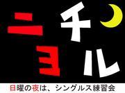 横浜でシングルス練習会を開催!メンバー募集