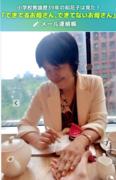 教諭歴39年和花子の笑って育てるお母さんの相談室