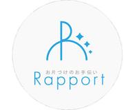 お片づけのお手伝い『Rapport』スタッフブログ