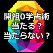 0学占いの口コミ評判
