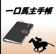 〜一口馬主手帳〜 募集馬レビュー