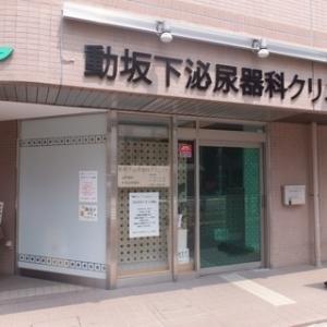 動坂下泌尿器科クリニック院長のブログ