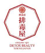 鍼灸師黒田委員長の読むだけで排毒できるブログ