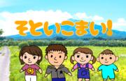 そといこまい!家族で楽しめる外遊び情報を発信!