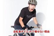 40代中年オヤジが自転車ダイエットでお腹やせ