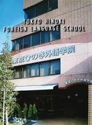 日本語学校・東京ひのき外語学院