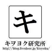 キヲヨク研究所