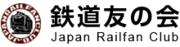 鉄道友の会中国支部 写真部会公式ブログ