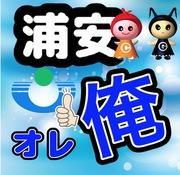 浦安に住む俺ブログ。