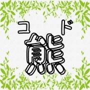 """コド熊の""""記録帳"""""""