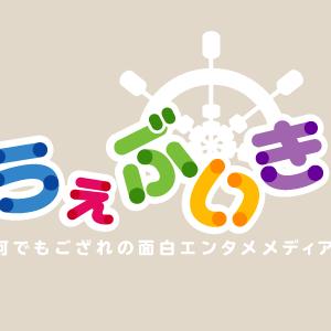うぇぶいき