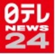 最新のニュースを動画で24時間お伝えする日本テレビの