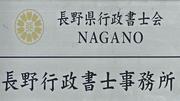 長野県の行政書士 活動記録の一部