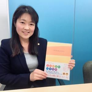ママチャリ行政書士!石井麻里のブログ