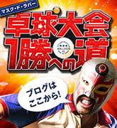 卓球ラバー マスク・ド・ラバー卓球大会1勝への道