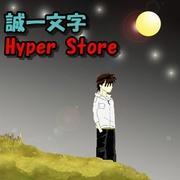 誠一文字のHyper-Store