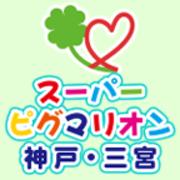 スーパーピグマリオン神戸本部・三宮教室ブログ