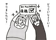 パチンコ依存症からの回復 〜夫婦二人三脚闘病記〜