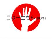 目は一生もん.com