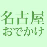 名古屋在住サラリーマンの家族とおでかけブログ