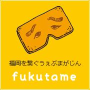 福岡を繋ぐWEBマガジン - fukutame