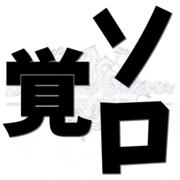 DDONブログ〜覚ソロ〜ドラゴンズドグマオンライン