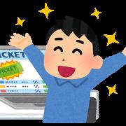 チケット 安心安全の売買ブログ〜国内最大