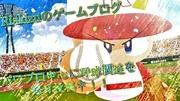 Riakizuのゲームブログ