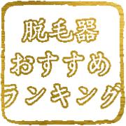 脱毛器おすすめランキング.COM