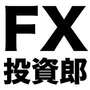 FX投資郎 | FX初心者のやり方講座