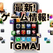 最新のゲームやマニアックなアプリガイド「GMA」