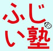 ふじい塾English&Mathematics