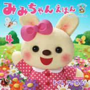 ほいポタ 〜長野県 諏訪市から幼児教育を考える〜