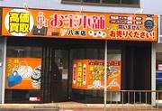 リサイクル お宝本舗八木店のスタッフのブログ