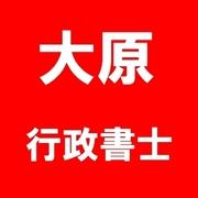 『資格の大原』行政書士ブログ