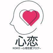 心恋 - koko ~恋愛心理ブログ~