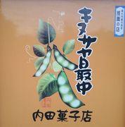 ふるさとの味をあなたに・・・「内田菓子店」