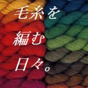 毛糸を編む日々。