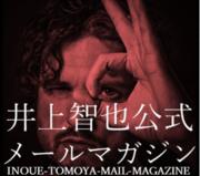 井上智也さんのプロフィール