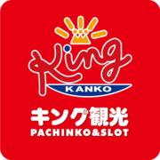 キング観光公式ブログ